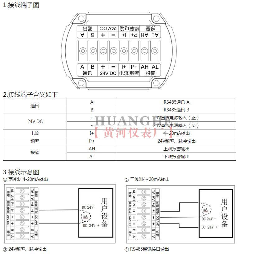 黄河仪表涡轮流量计接线标准